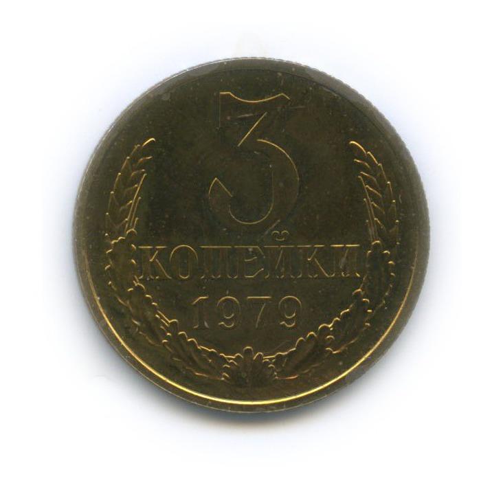 3 копейки. Ф-103 шт 2.3 поверхность витков ленты вогнутая 1979 года (СССР)