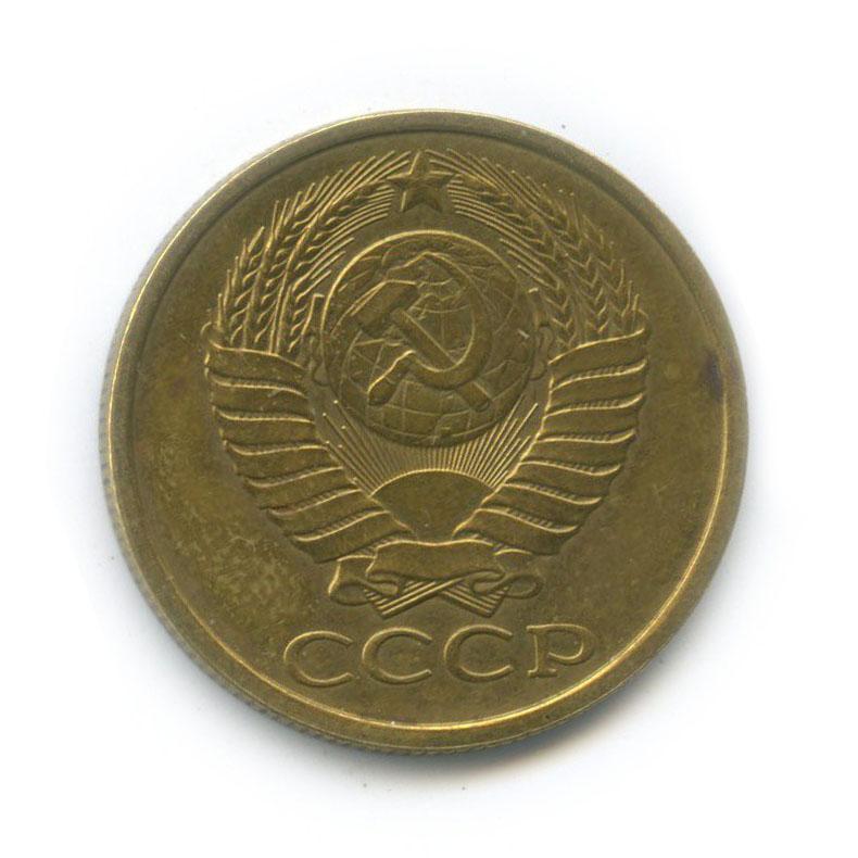 5 копеек (непрочекан буквы) 1991 года (СССР)