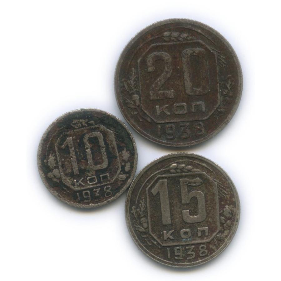 Набор монет СССР 1938 года (СССР)