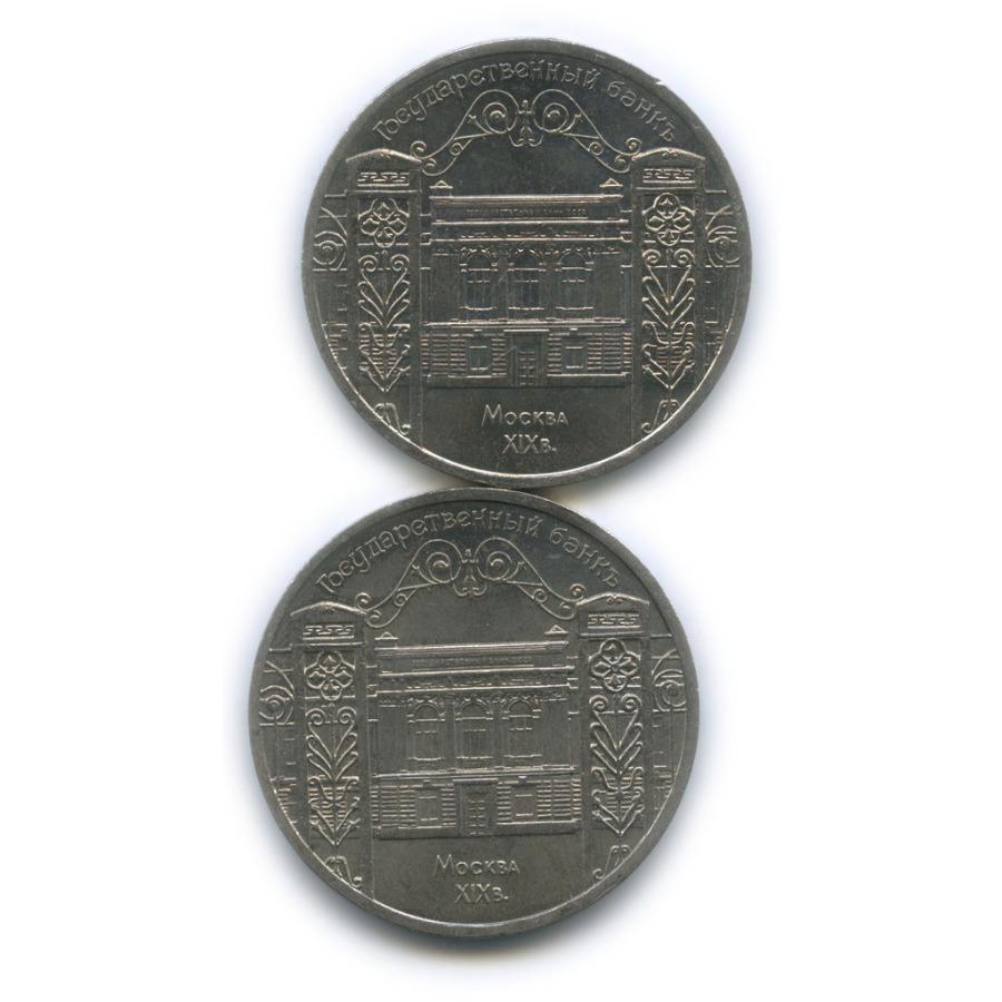 Набор монет 5 рублей — Государственный банк СССР, г. Москва 1991 года (СССР)