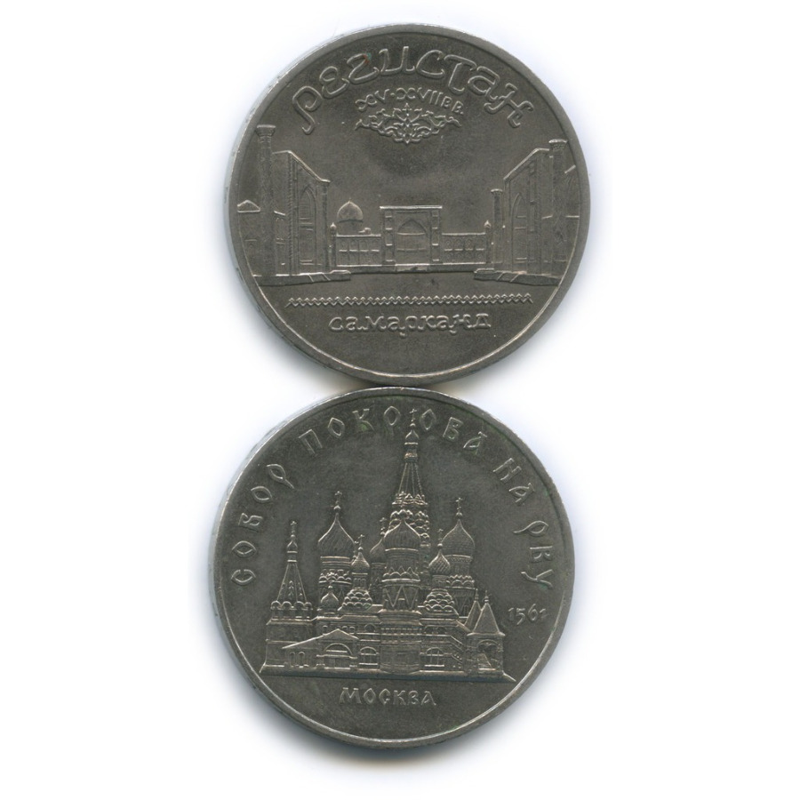 Набор монет 5 рублей — Памятник «Регистан», г. Самарканд, Собор Покрова наРву 1989 года (СССР)