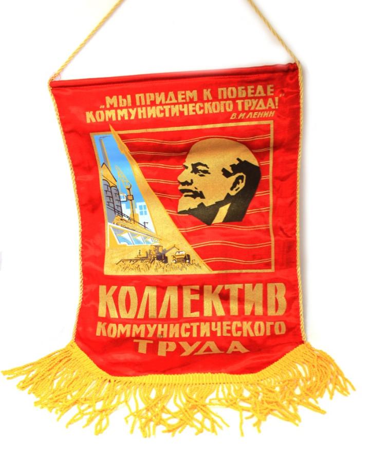 Вымпел «Коллектив коммунистического труда» (СССР)