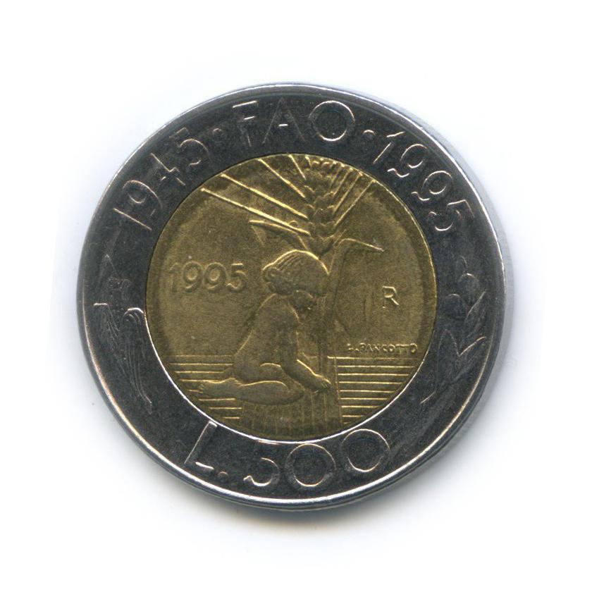 500 лир - Продовольственная программа - ФАО 1995 года (Сан-Марино)
