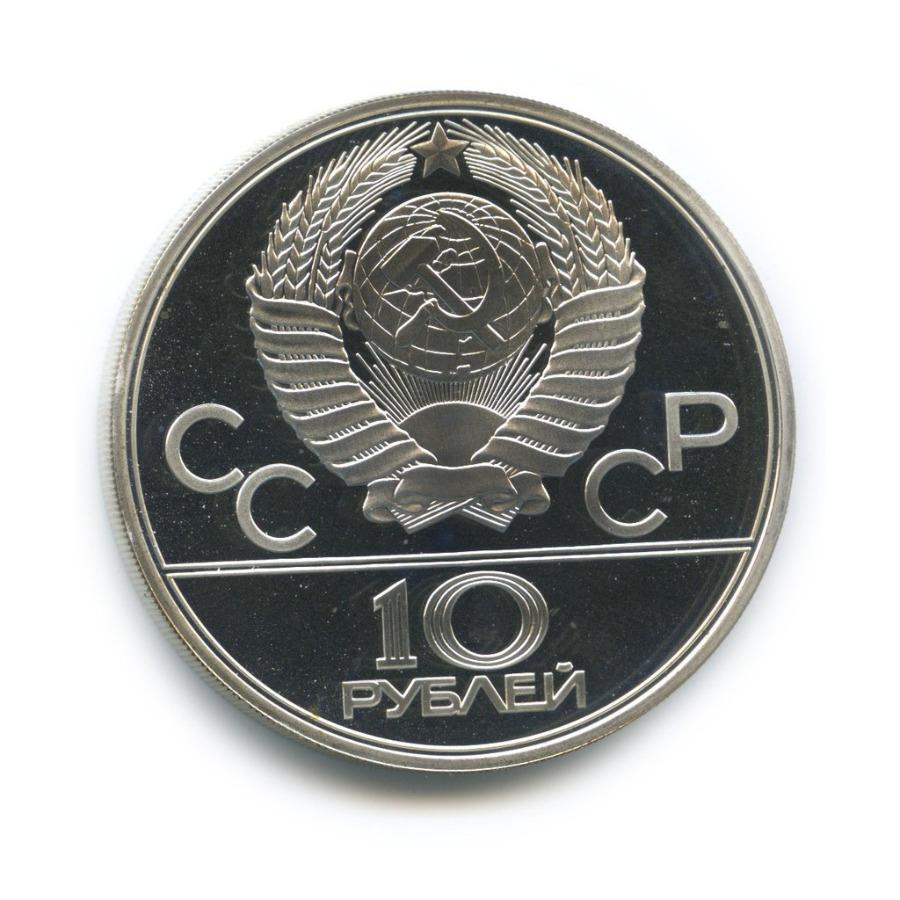 10 рублей — XXII летние Олимпийские Игры, Москва 1980 - Бокс 1979 года (СССР)