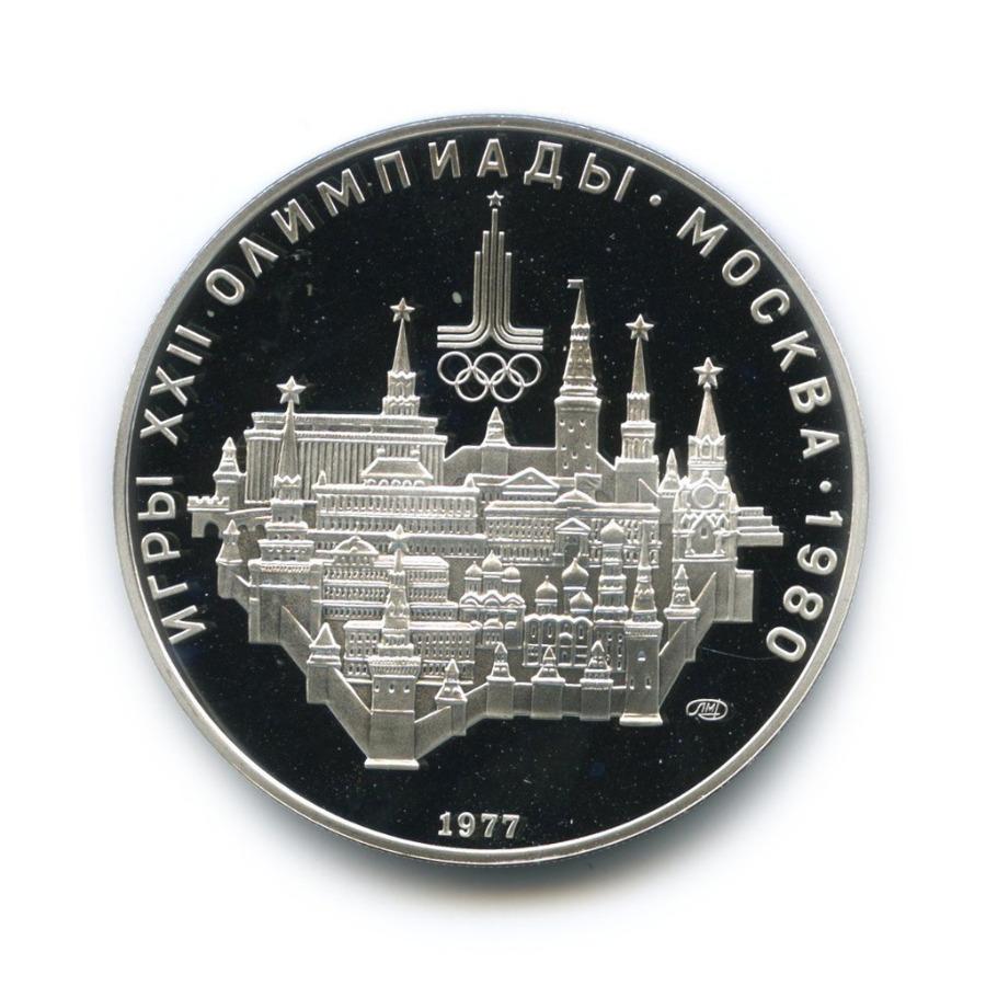 10 рублей — XXII летние Олимпийские Игры, Москва 1980 - Московский кремль 1977 года (СССР)