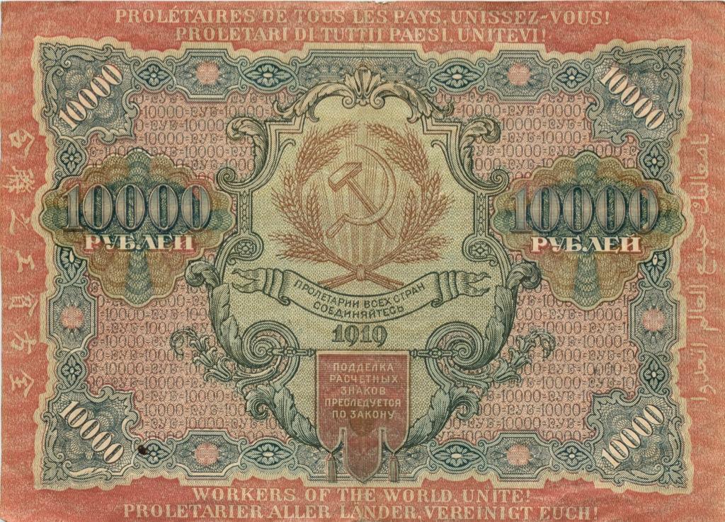 10000 рублей (расчетный знак) 1919 года (СССР)
