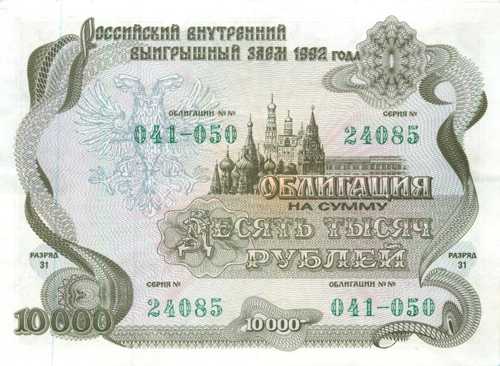 10000 рублей (облигация) 1992 года (Россия)