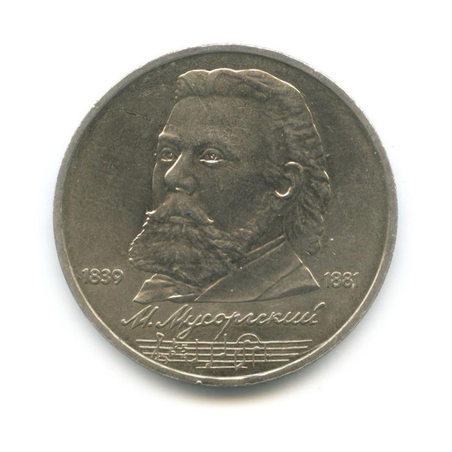 1 рубль — 150 лет содня рождения Модеста Петровича Мусоргского 1989 года (СССР)