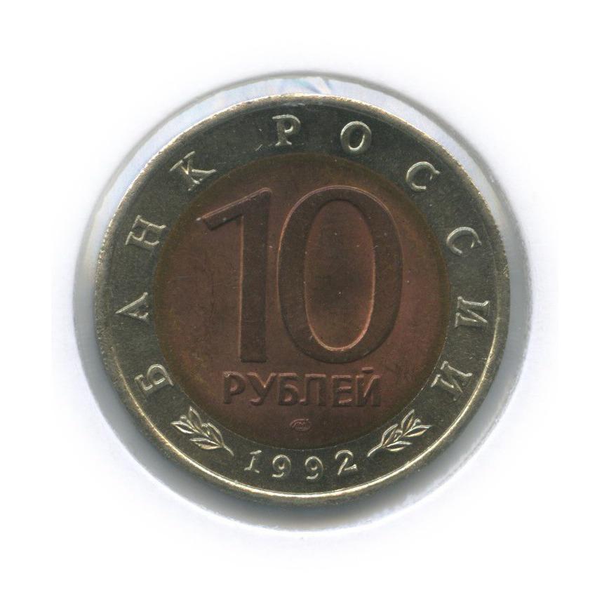 10 рублей — Красная книга - Среднеазиатская кобра (вхолдере) 1992 года (Россия)