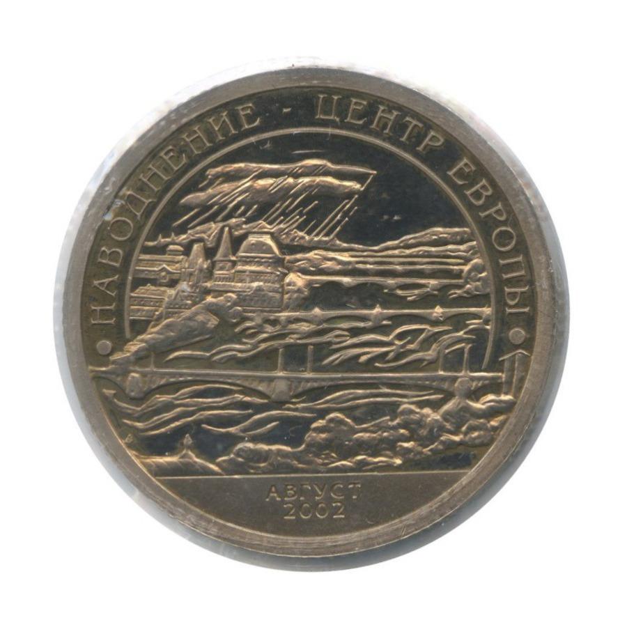 Жетон «Наводнение - Центр Европы, август 2002, Остров Шпицберген» (вхолдере) СПМД (Россия)