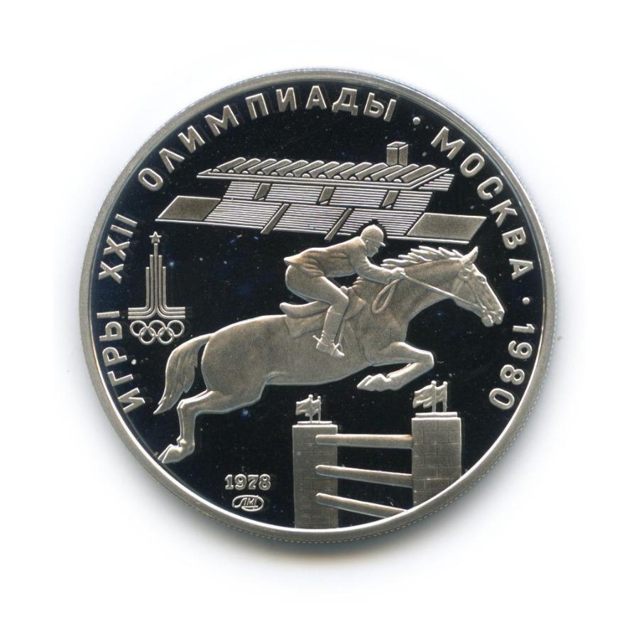 5 рублей — XXII летние Олимпийские Игры, Москва 1980 - Конкур 1978 года ЛМД (СССР)