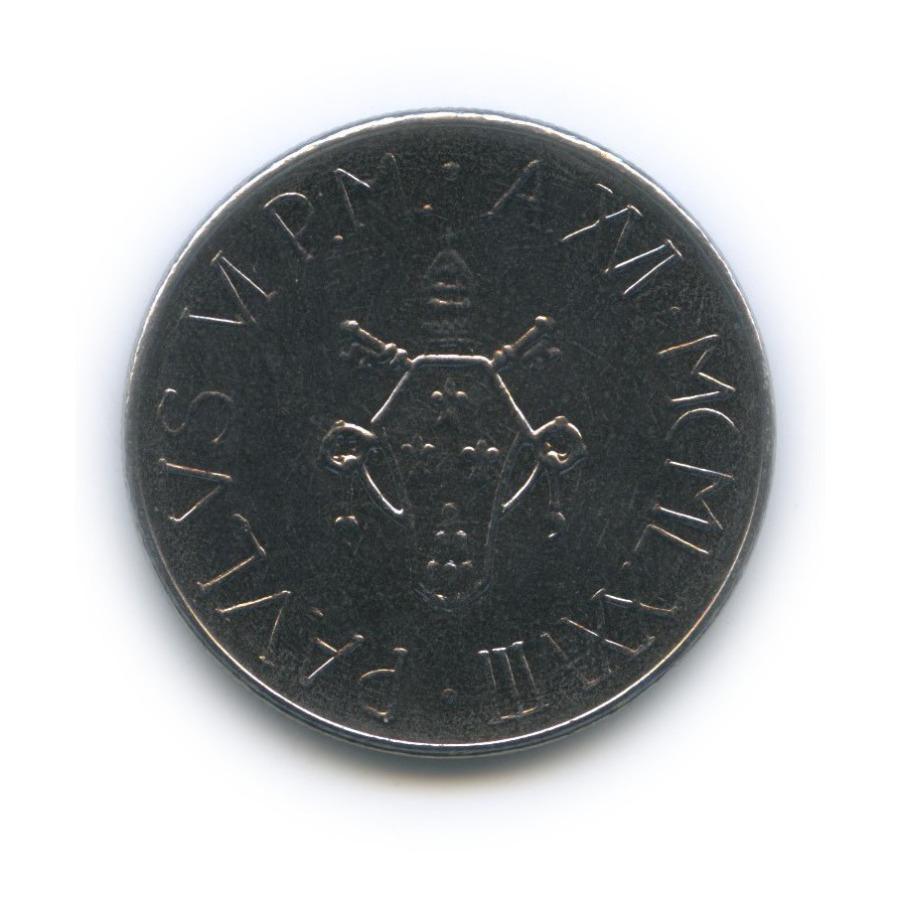 100 лир 1978 года (Ватикан)