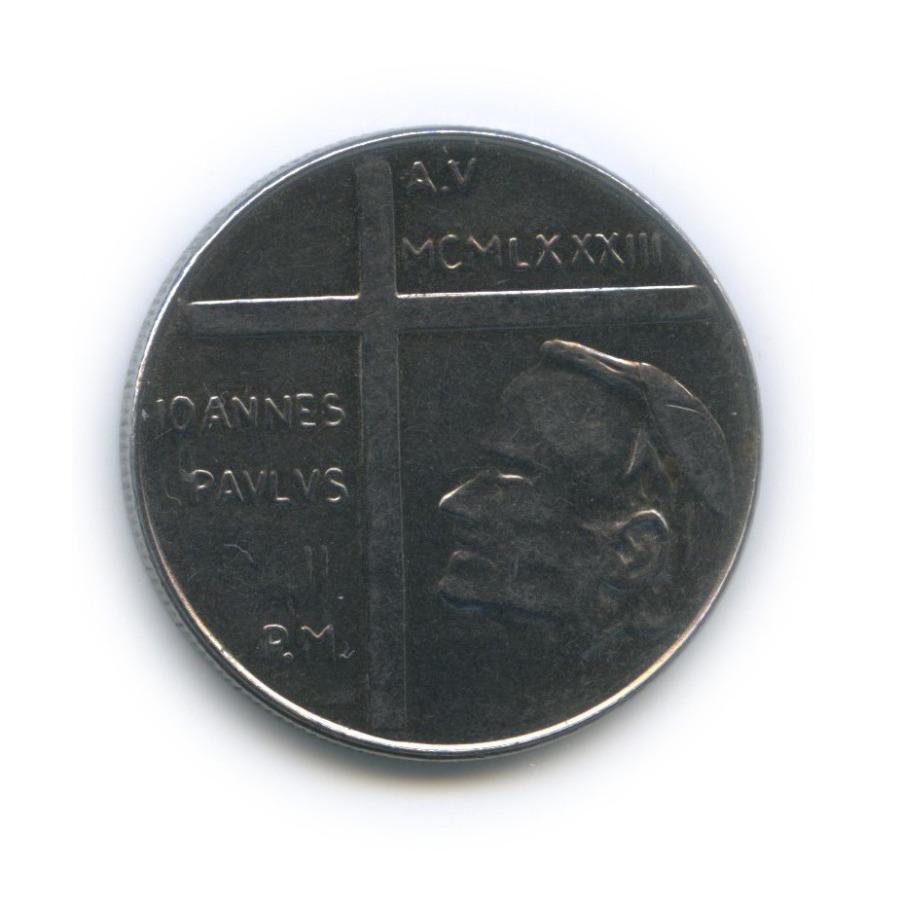 100 лир - Бог дает мир человечеству 1983 года (Ватикан)