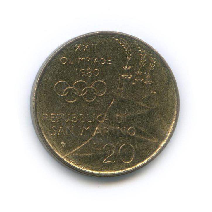 20 лир - XXII летние Олимпийские Игры, Москва 1980 1980 года (Сан-Марино)