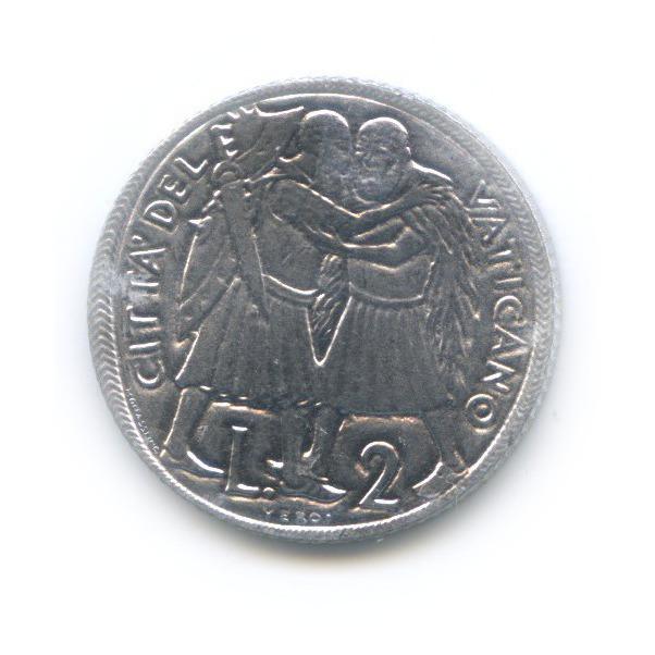 2 лиры 1975 года (Ватикан)