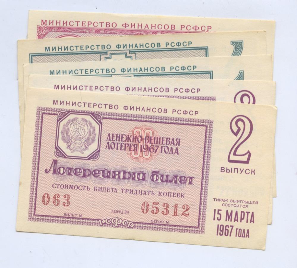 Набор лотерейных билетов 1965-1967 (СССР)