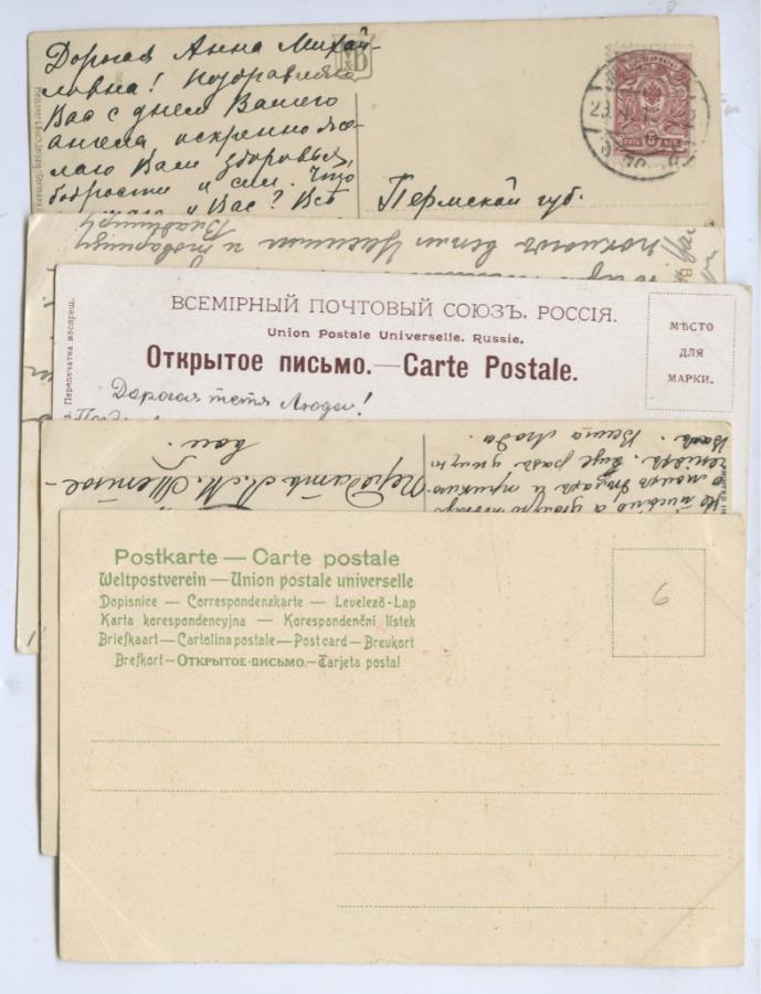 Набор открытых писем (разные страны)