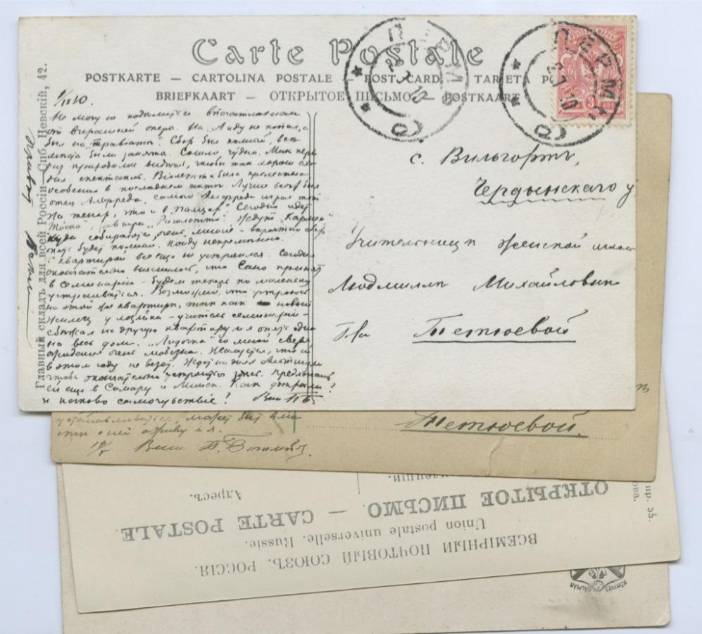 Набор открытых писем (Венгрия, Российская Империя)