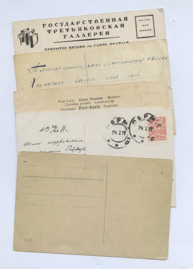Набор открытых писем (Российская Империя, СССР)