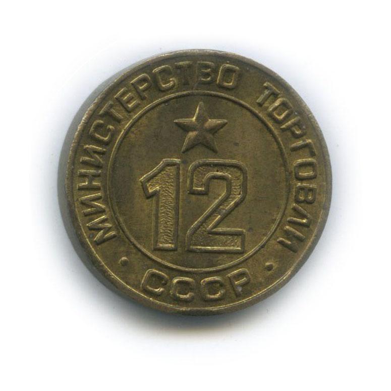 Жетон «12 - Министерство торговли СССР» (СССР)