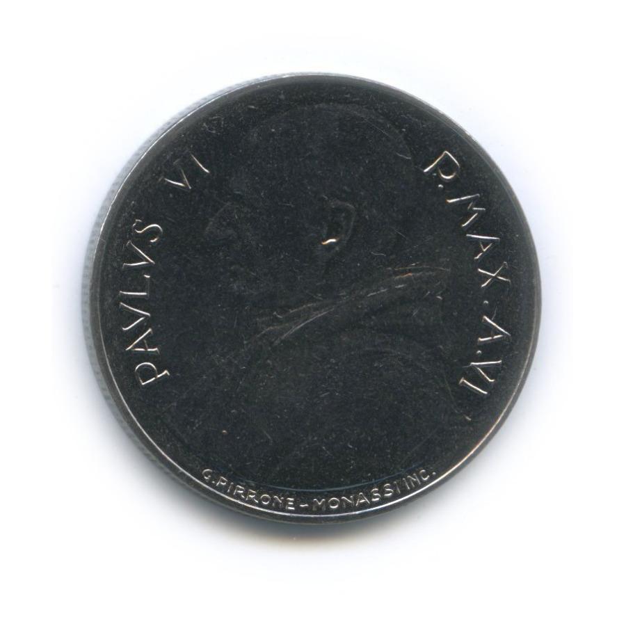 100 лир 1968 года (Ватикан)
