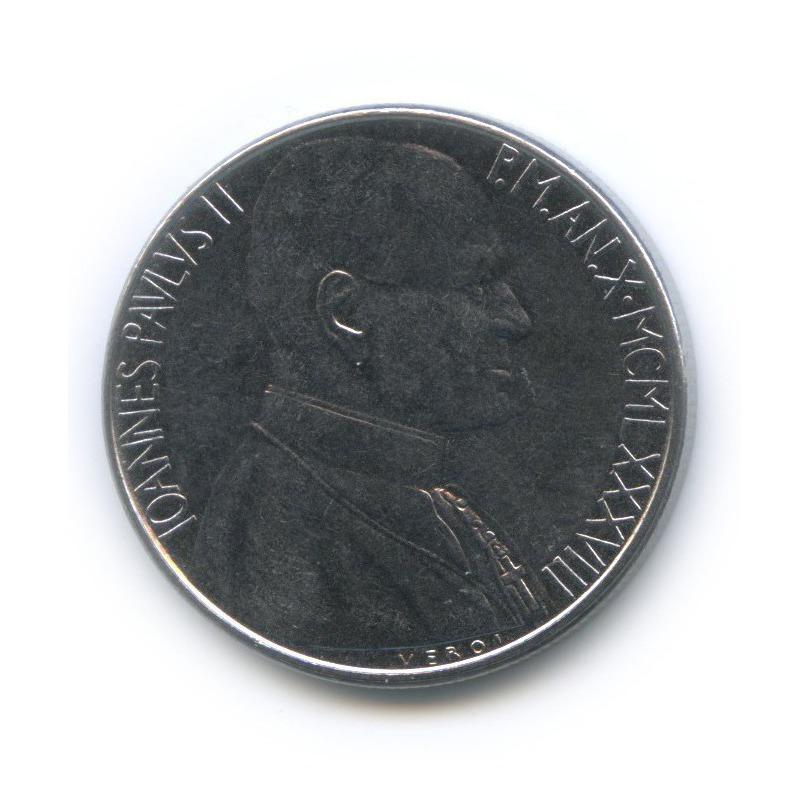 50 лир - Сотворение Евы из ребра Адама 1988 года (Ватикан)