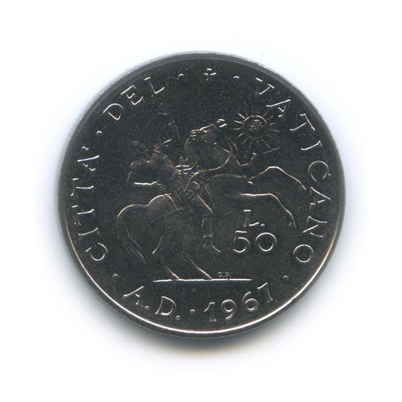 50 лир 1967 года (Ватикан)