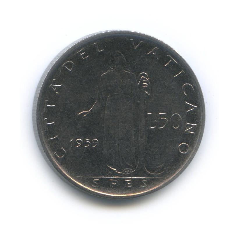 50 лир - Фигура Надежды 1959 года (Ватикан)