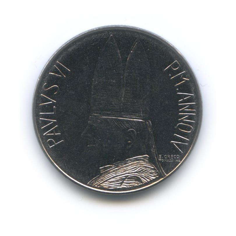 50 лир - Ложное искушение 1966 года (Ватикан)