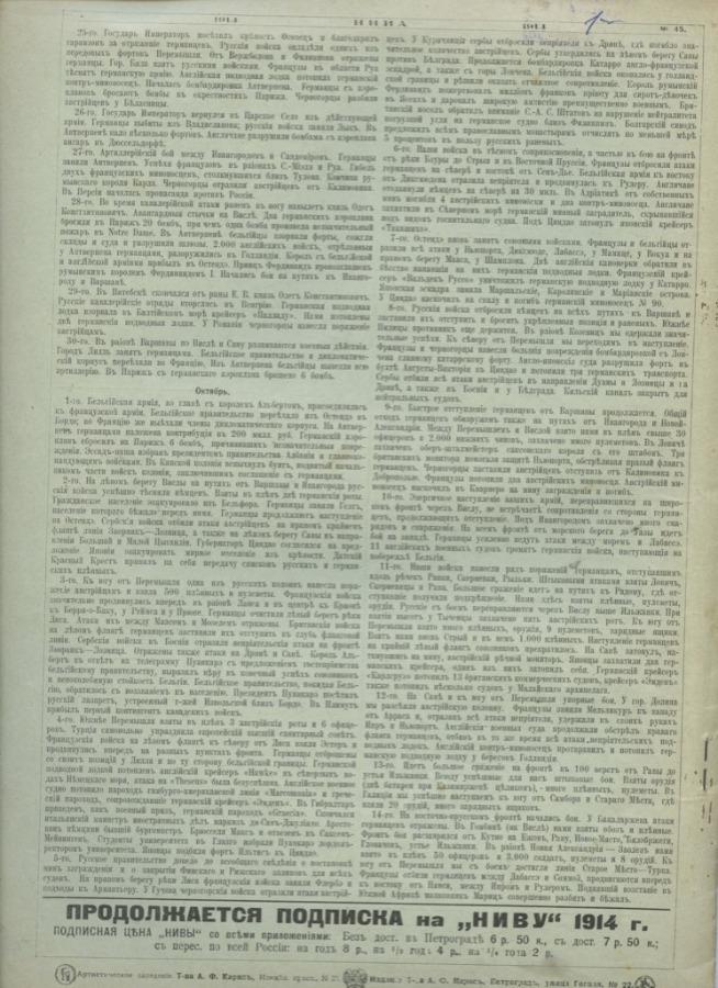 Журнал «Нива», выпуск №45 (24 стр.) 1914 года (Российская Империя)