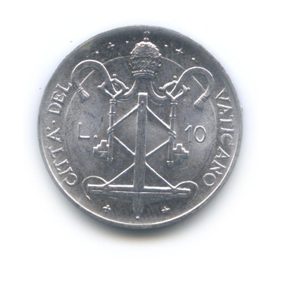 10 лир 1967 года (Ватикан)