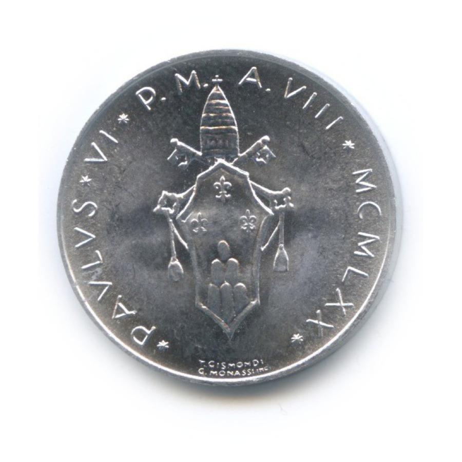 10 лир 1970 года (Ватикан)