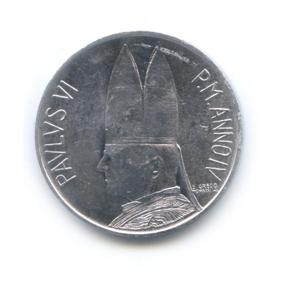 10 лир - Ложное искушение 1966 года (Ватикан)