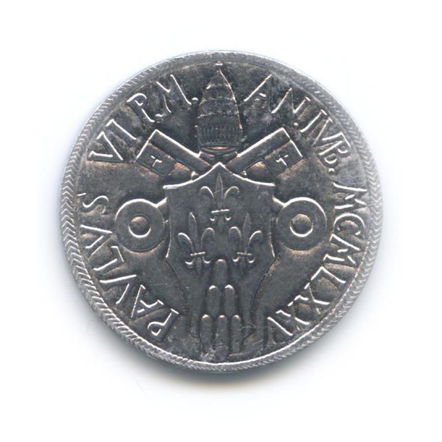 10 лир -  Святой год 1975 года (Ватикан)
