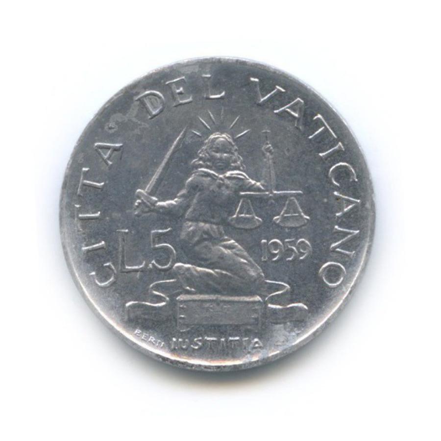 5 лир - Фигура Справедливости 1959 года (Ватикан)