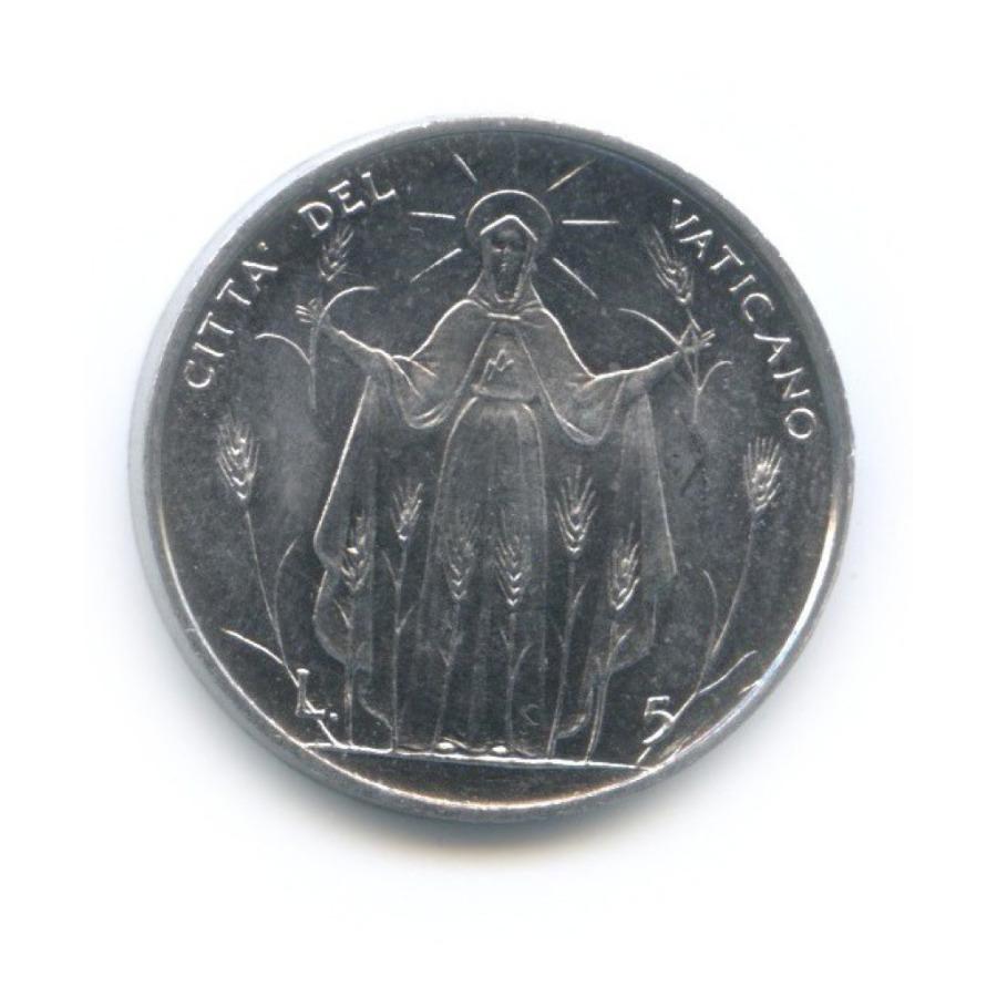 5 лир 1968 года (Ватикан)