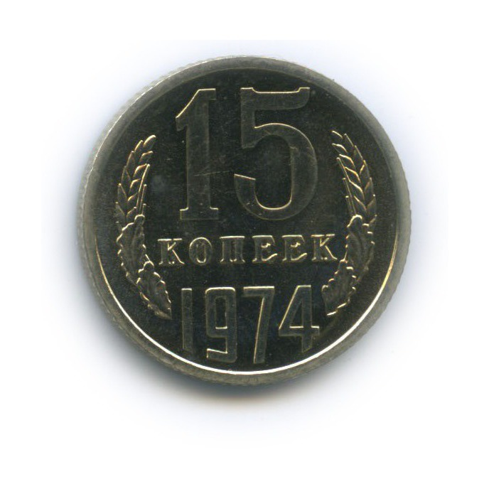 15 копеек 1974 года (СССР)