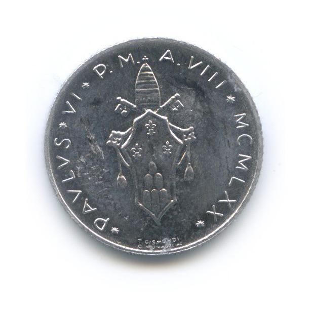 2 лиры 1970 года (Ватикан)