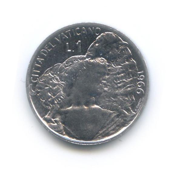 1 лира - Ложное искушение 1966 года (Ватикан)