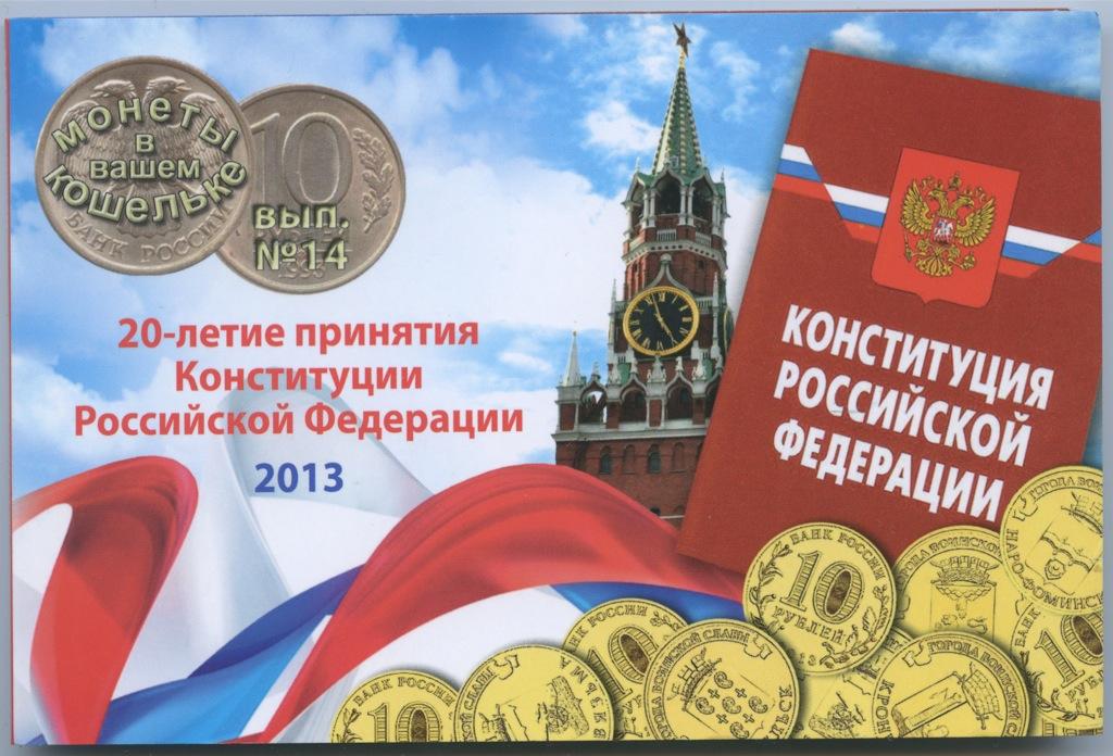 10 рублей — 20 лет принятию Конституции (цветная эмаль, вальбоме) 2013 года (Россия)