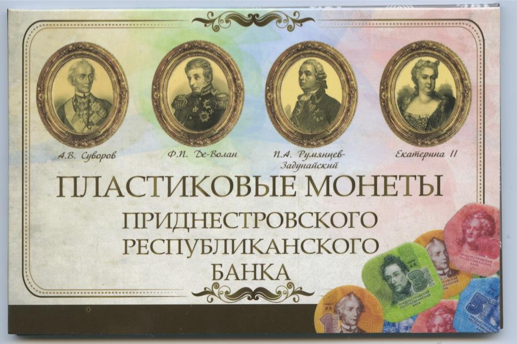 Альбом для монет «Пластиковые монеты Приднестровского республиканского банка» (Россия)