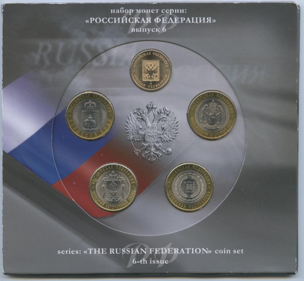 Набор монет 10 рублей - Российская Федерация - Республики иобласти (сжетоном) 2010 года СПМД (Россия)