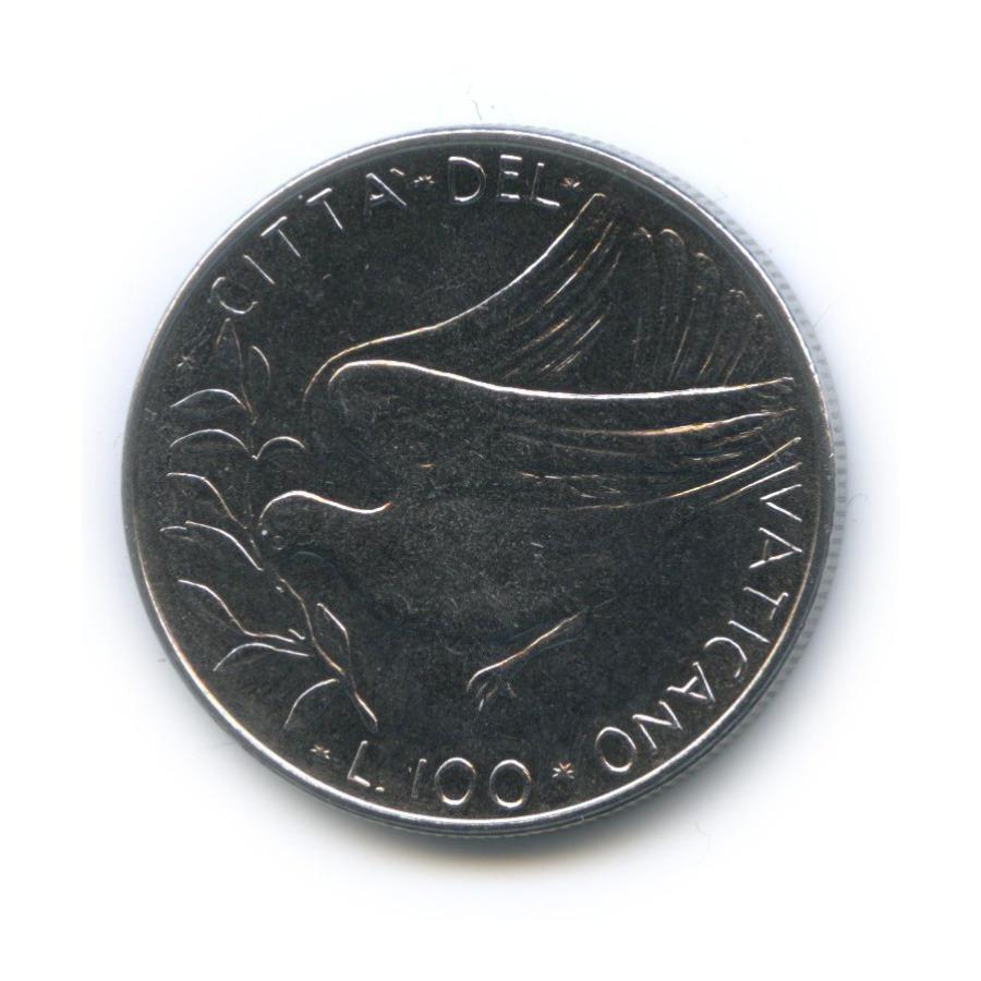 100 лир - Голубль соливковой ветвью 1977 года (Ватикан)
