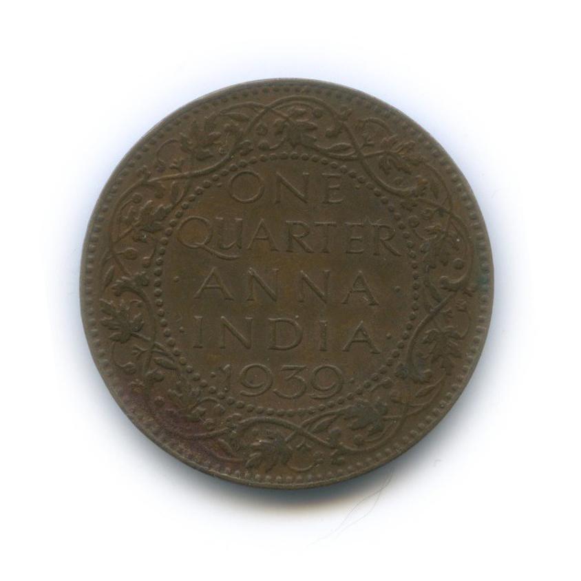 1/4 анны, Британская Индия 1939 года
