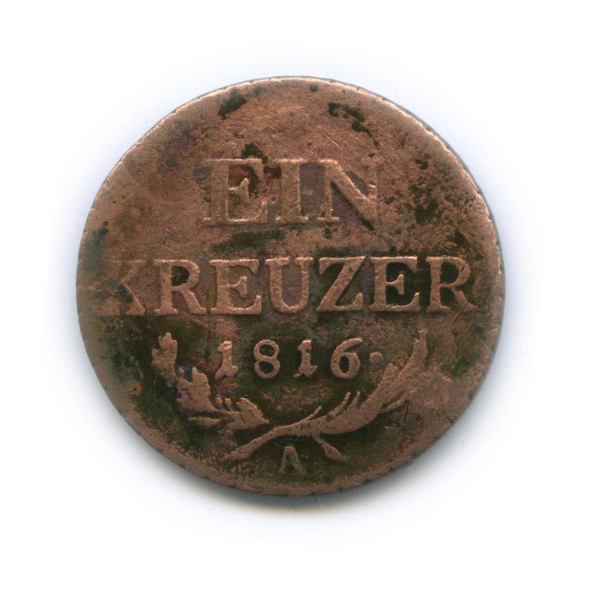 1 крейцер 1816 года A (Австрия)