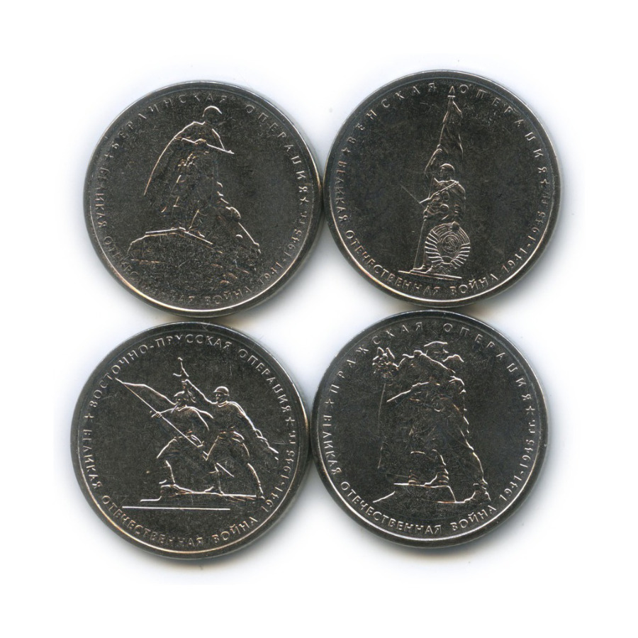 Набор монет 5 рублей - Великая Отечественная война 1941-1945 2014 года (Россия)