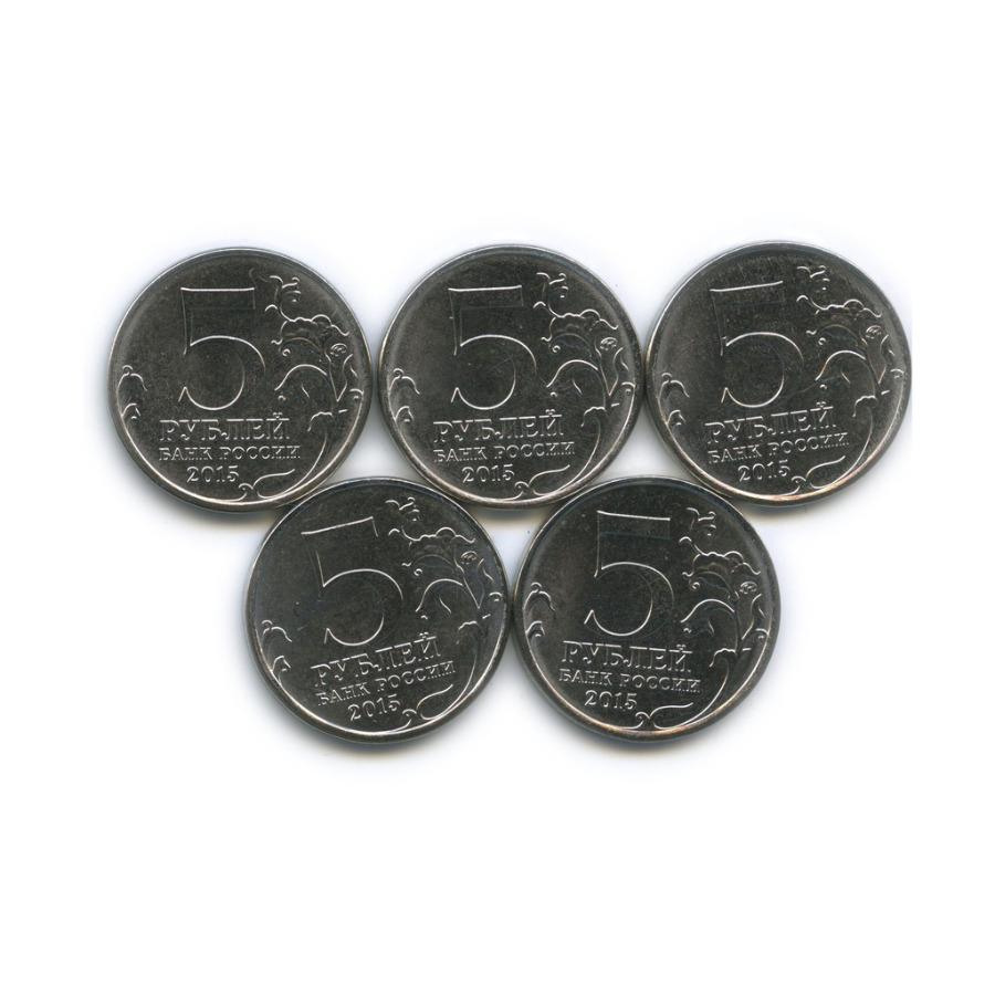 Набор монет 5 рублей - Великая Отечественная война 1941-1945 2015 года ММД (Россия)
