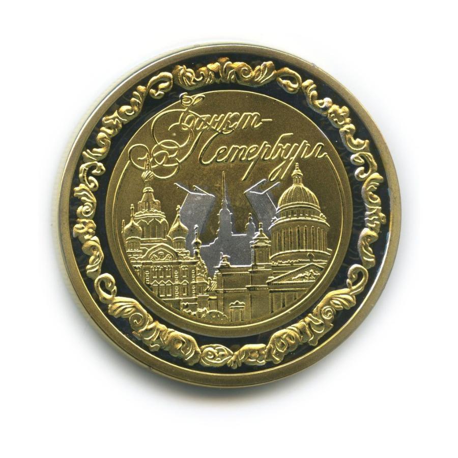 Жетон «Екатерина Великая - Санкт-Петербург»