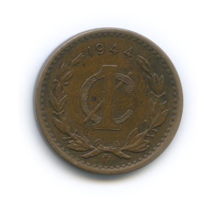1 сентаво 1944 года (Мексика)