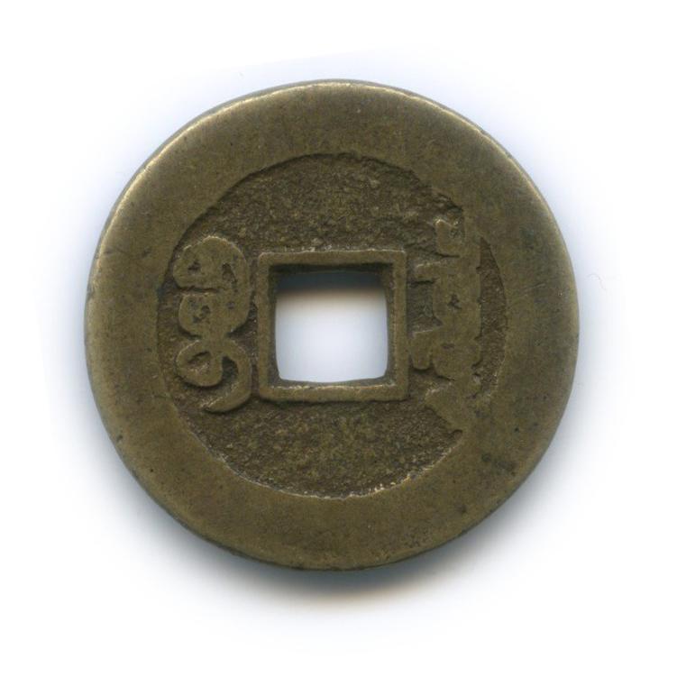 1 кэш - Император Цяньлун 1736-1795 (Китай)